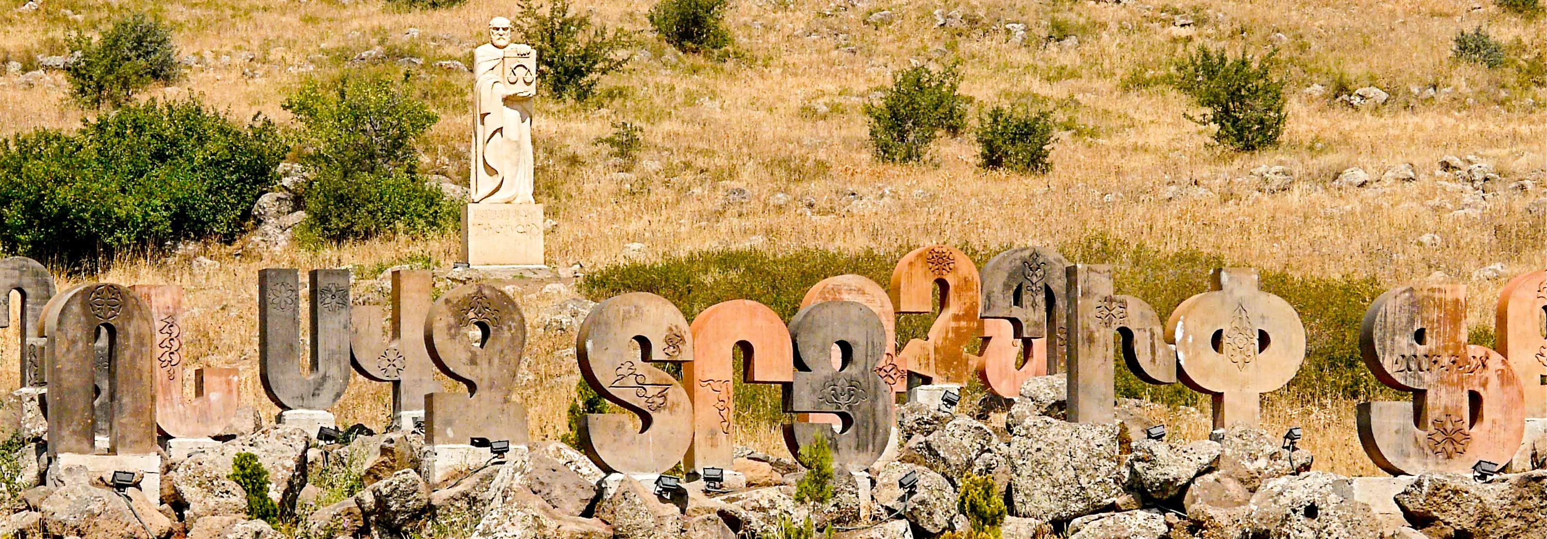 Где находится Армения? Памятник армянскому Алфавиту