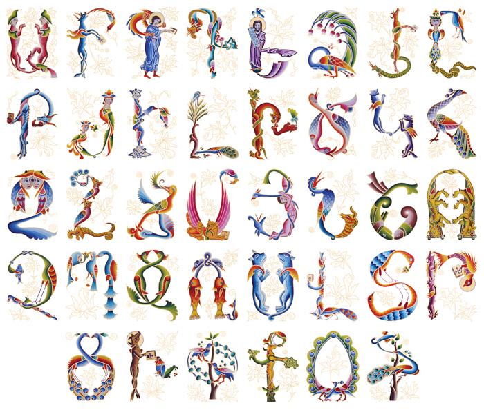 Символ Армении - армянский алфавит