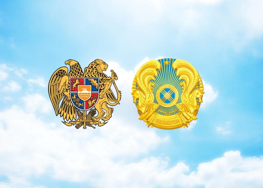 Посольство Казахстана в Армении
