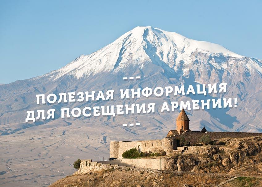 Полезная информация для посещения Армении