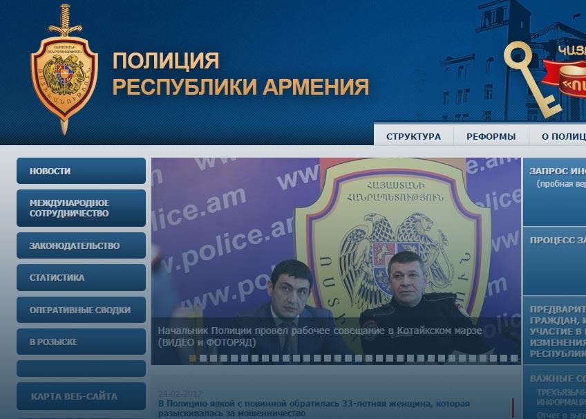 Сайт полиции Армении