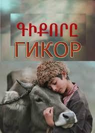 старые армянские фильмы: Гикор Գիքոր Giqor