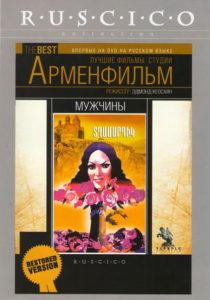 старые армянские фильмы Տղամարդիկ мужчины tghamardik