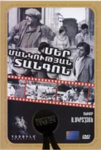 Старые армянские фильмы: Танго нашего детства Mer mankutyan tangon ՄԵՐ ՄԱՆԿՈՒԹՅԱՆ ՏԱՆԳՈՆ