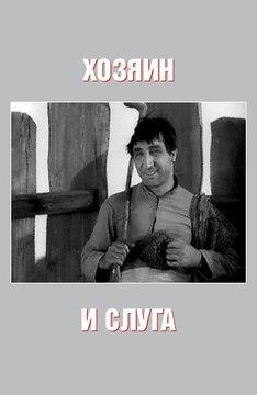 старые армянские фильмы ՏԵՐՆ ՈՒ ԾԱՌԱՆ / TERN U QARAN / ХОЗЯИН И СЛУГА