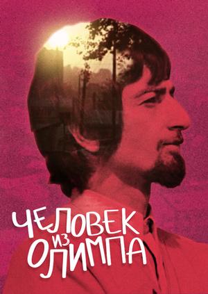старые армянские фильмы Человек из олимпа
