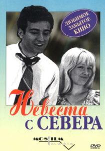 старые армянские фильмы Հարսնացու հյուսիսից невеста с севера nevesta s severa