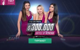 Покерный турнир в Армении Борьба за Кубок BOA уже началась։ Гарантированный призовой фонд в размере 300.000 $
