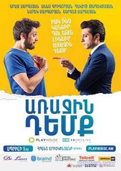 Arajin Demq / Առաջին Դեմք / Арачин Демк (2016/Фильм/full) Армянские новые фильмы
