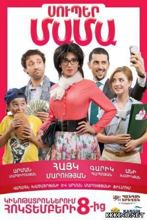 Супер Мама / Սուպեր Մամա / Super Mama Армянские новые фильмы