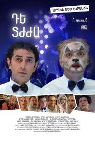 De Tja / De Tjja / Դե Տժժա / Party Up! / Отрывайся! | Full movie | армянские новые фильмы